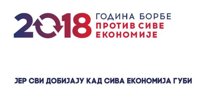 УЗМИ РАЧУН И ПОБЕДИ 2018