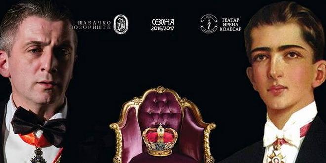 ПОЗОРИШНА ПРЕДСТАВА О КРАЉУ ПЕТРУ II КАРАЂОРЂЕВИЋУ