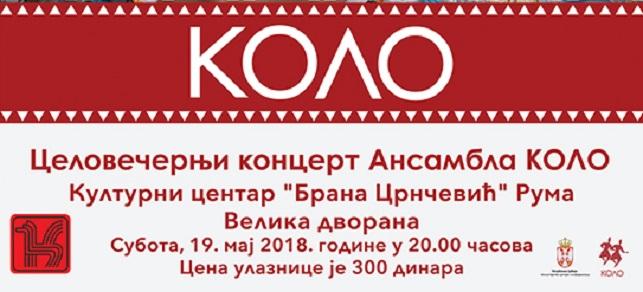 """РУМА : КОНЦЕРТ АНСАМБЛА """"КОЛО"""""""