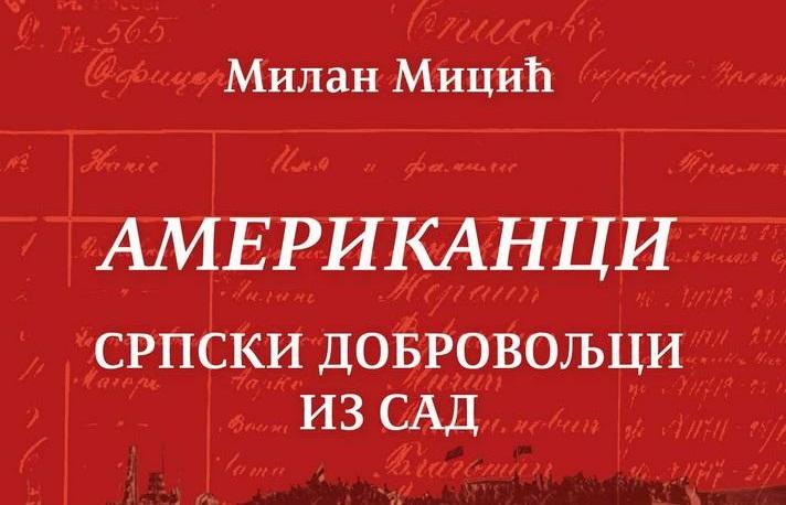 """PREDSTAVLJANJE KNJIGE MILANA MICIĆA """"AMERIKANCI SRPSKI DOBROVOLJCI IZ SAD 1914-1918"""""""