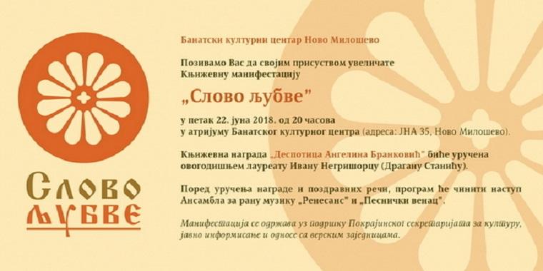 """КЊИЖЕВНА МАНИФЕСТАЦИЈЕ """"СЛОВО ЉУБВЕ"""" У НОВОМ МИЛОШЕВУ"""