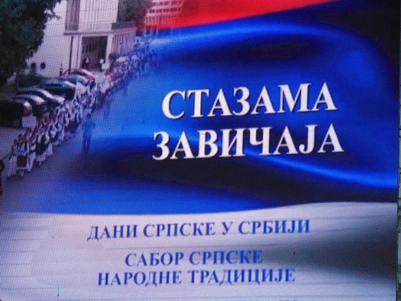 """ОДРЖАНА МАНИФЕСТАЦИЈА """"ДАНИ СРПСКЕ У СРБИЈИ"""" НА ТРГУ СЛОБОДЕ"""