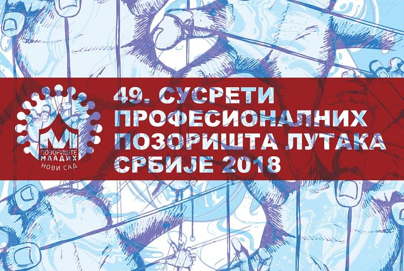 ЗАВРШЕНИ 49. СУСРЕТИ ПРОФЕСИОНАЛНИХ ПОЗОРИШТА ЛУТАКА СРБИЈЕ