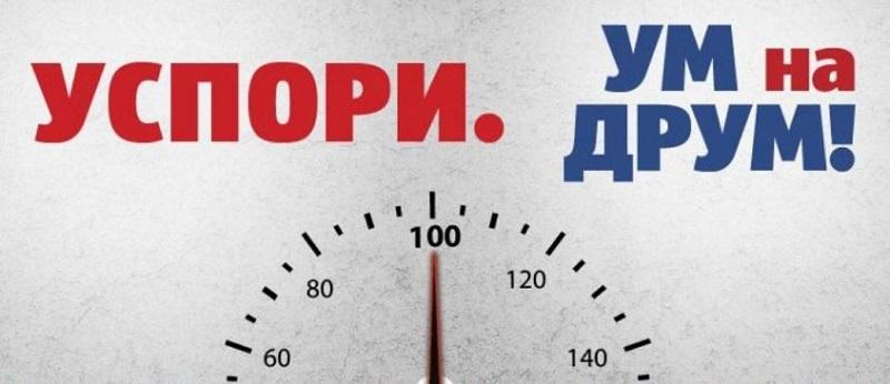 """И СРБОБРАН У КАМПАЊИ """"УМ НА ДРУМ"""""""