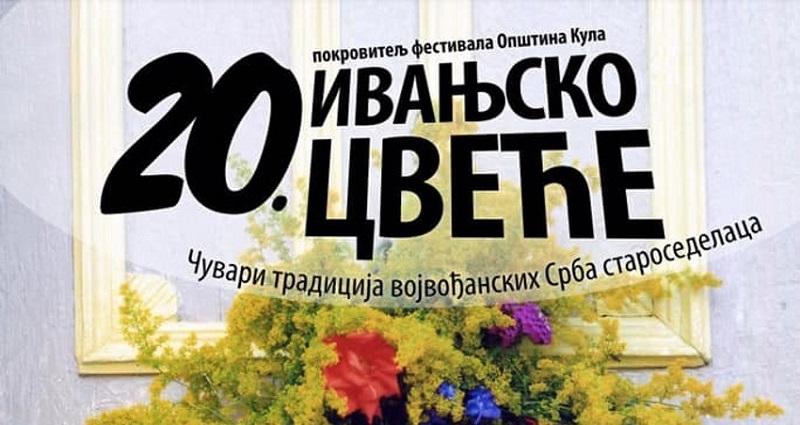 """ЈУБИЛАРНА 20. МАНИФЕСТАЦИЈА """"ИВАЊСКО ЦВЕЋЕ"""""""