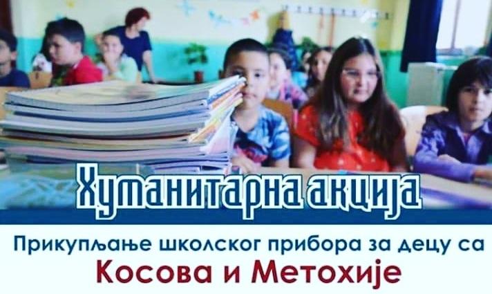 ХУМАНИТАРНА АКЦИЈА ЗА ДЕЦУ КОСОВА И МЕТОХИЈЕ