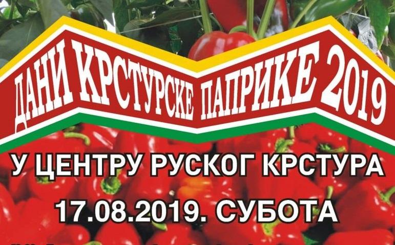 """""""ДАНИ КРСТУРСКЕ ПАПРИКЕ"""" 2019"""