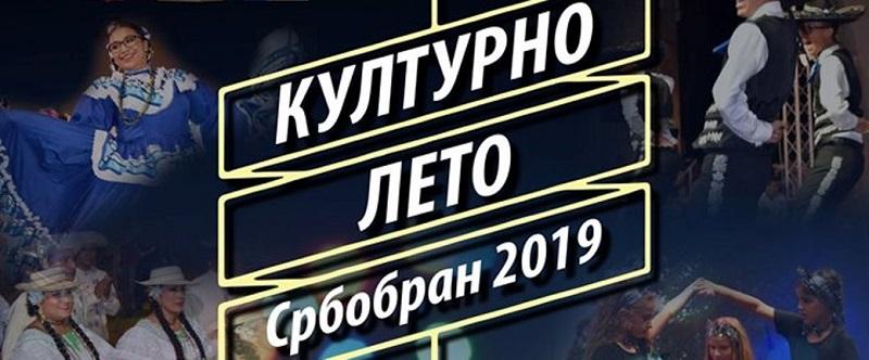 """КУЛТУРНО ЛЕТО 2019"""