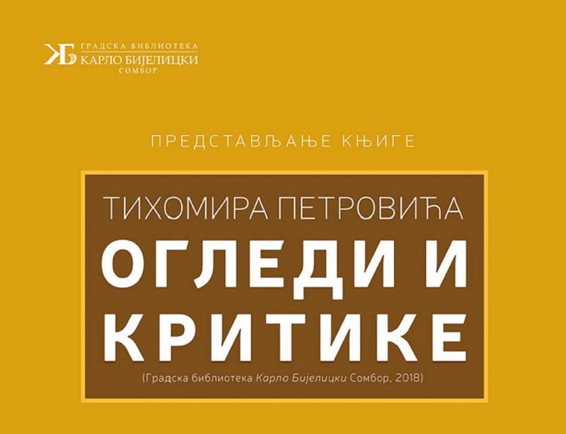 """PROMOCIJA KNJIGE """"OGLEDI I KRITIKE"""" PROF. DR TIHOMIRA PETROVIĆA U BIBLIOTECI """"KARLO BIJELICKI"""" U SOMBORU"""