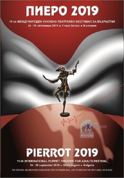 SAČUVATI  DETE U SEBI / LUTKU U POZORIŠTU – PIERROT 2019 11. Internacionalni lutkarsko-dramski festival za odrasle (24-29 sept 2019.) Stara Zagora; Bugarska  (I deo)