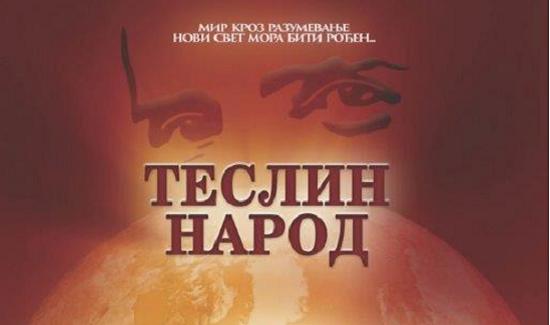 """""""ТЕСЛИН НАРОД"""" И У КОВИНУ 14. НОВЕМБРА"""
